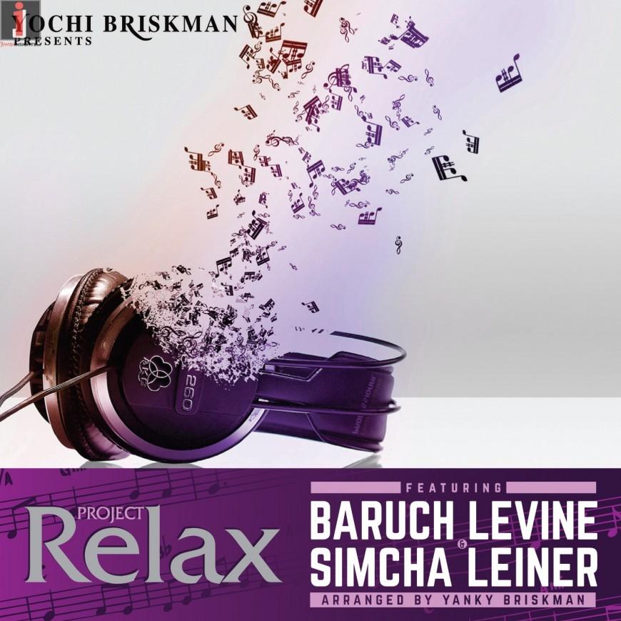 Yochi Briskman Presents: Project Relax featuring Baruch Levine & Simcha Leiner [Audio Sampler]