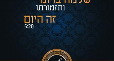 Shlomo Broner & Orchestra – Zeh Ha'Yom [Music Video]