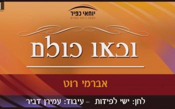 """U'Va'u Chullam"" Composed By Yishai Lapidot Arranged By Amiran Dvir & Sung By Avremi Roth"