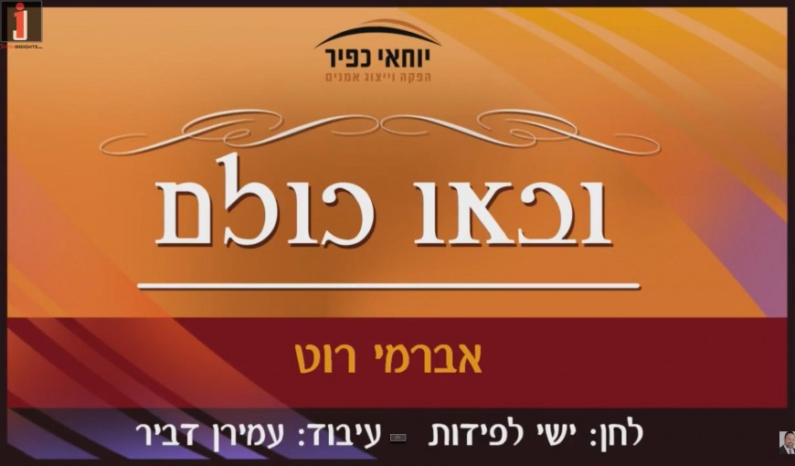 """U'Va'u Chullam"" Composed By Yishai Lapidot Arranged By Amiran Dvir & Sung By Avremi Roth"