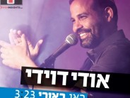 """Reu B'Ori"" The New Summer Hit From Udi Davidi!"