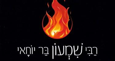 Golden Enterprise Studios Presents: Rabbi Shimon Bar Yochai