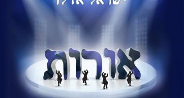 Debut Album From Yisroel Adler – OIROIS! Album Cover + Audio Sampler