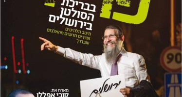 Avraham Fried Returns To Israel For A Huge Concert