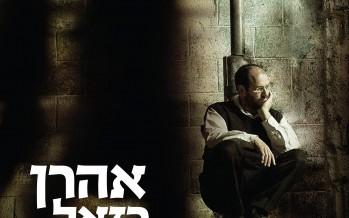 "The Tenth Album From Aaron Razel ""Ha'Ish Biktzeh Ha'Minhara"""