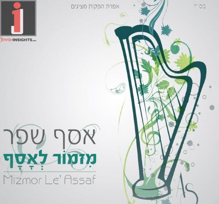 """""""Mizmor L'Assaf"""" The Debut Album of Singer Assaf Shefer"""