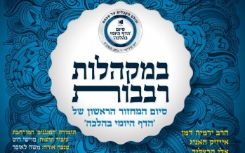 "Shalom Vagshal Presents: ""U'B'Makhalos Revavos"" The Recording From The Siyum Daf Yomi of Halacha For Dirshu"