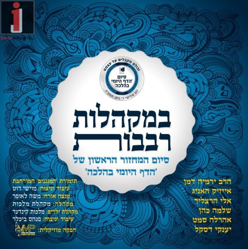 "Shalom Vagshal Presents: ""U'B'Makhalos Revavos"" The Recording From The Siyum Daf Yomi of Halacha For Dirshu"