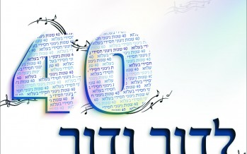 "R' Yermiah Damen & Moshe ""Mona"" Rosenblum With A New Album ""Ledor Vedor"""
