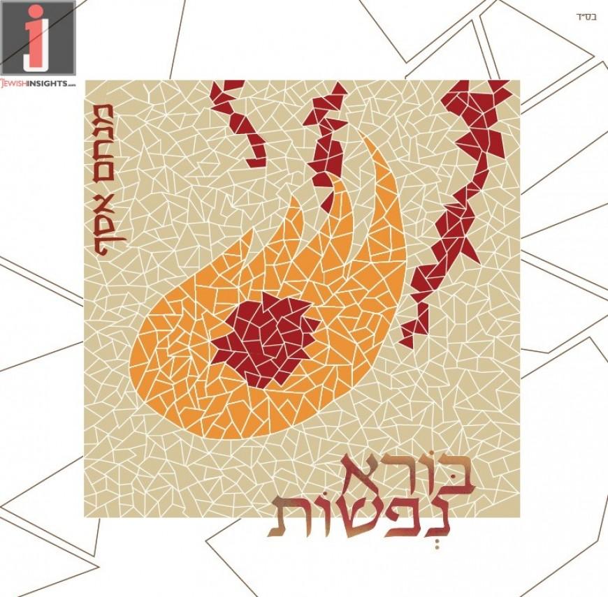 Borei Nefashot: The Debut Album From Menachem Assaf