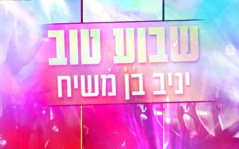 "Yaniv Ben Mashiach Releases A New Single ""Shavua Tov"" & Announces A New Show"