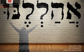 Yehoshua Roth – Ahalelenu