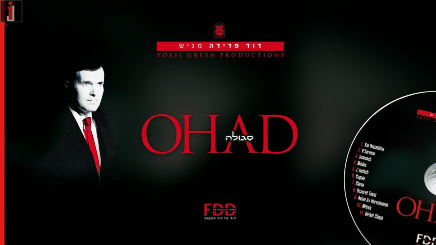 """Segulah"" The New Album From OHAD! Moskowitz"