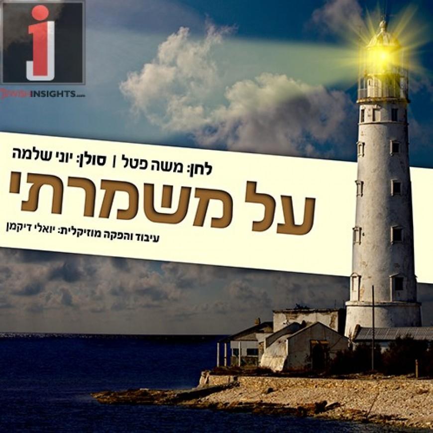 "Composer Moshe Petel Presents: ""Al Mishmarti"" A Unique Single Featuring Singer Yoni Shlomo"