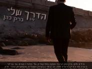 """Ha'Derech Sheli"" Singer Barak Cohen Releases A New Single"
