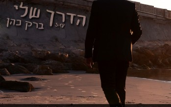 """Ha'Derech Sheli"" Singer Barak Cohen Releases A New Single"