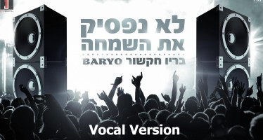 """The Hit Song """"Lo Nafsik Et Ha'Simcha"""" by Baryo Introduced to the World of Acappella"""