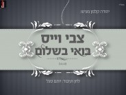 """Cantor Tzvi Weiss With A New Singlee """"Boee Be'shalom"""""""