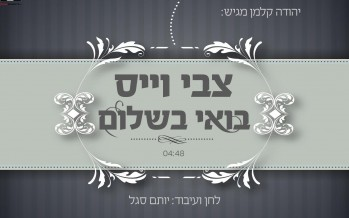 "Cantor Tzvi Weiss With A New Singlee ""Boee Be'shalom"""