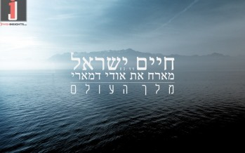 """[Exclusive] Chaim Israel & Udi Damari With A Summertime Hit """"Melech Haolam"""""""