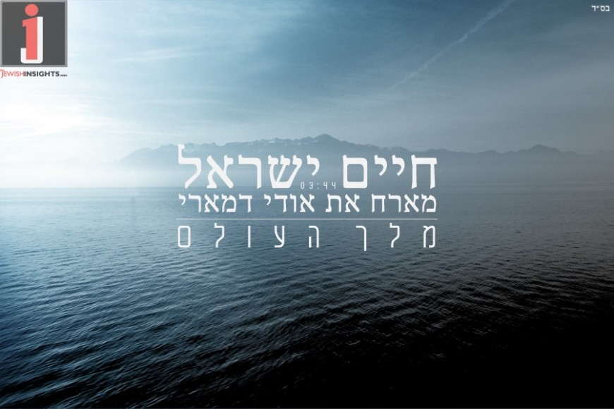 "[Exclusive] Chaim Israel & Udi Damari With A Summertime Hit ""Melech Haolam"""