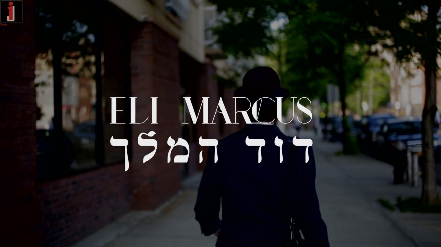 Eli Marcus – Dovid Hamelech [Official Music Video]