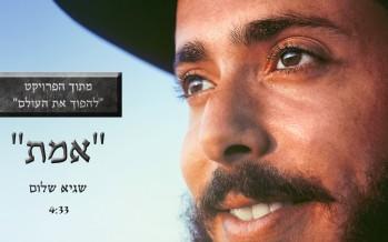 "Sagi Shalom With A New Single ""Emes"""