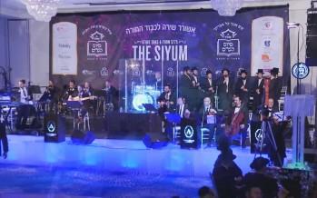 Shira Choir & A Team Orchestra – L'moronon