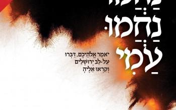 Shlomo Zalman Horowitz – Nachamu Nachamu Ami