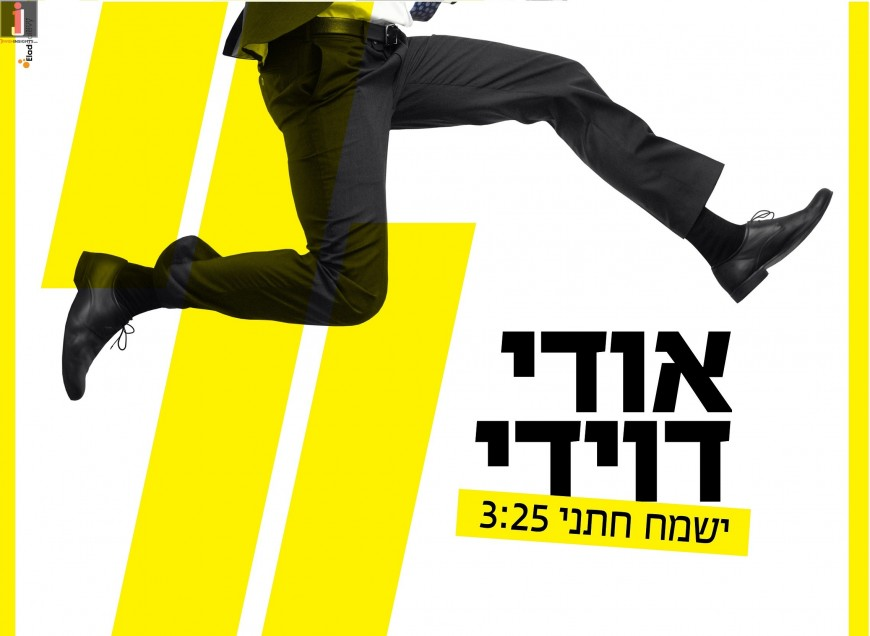 Yismach Chatani – Udi Davidi With A New Hit That Won't Stop Making You Happy!
