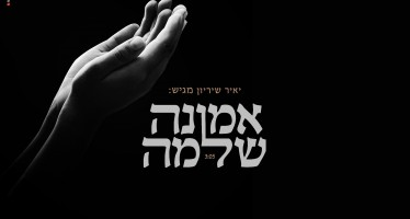 "The First Single From Yair Shiryon ""Emunah Shleimah"""