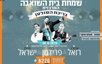 Benny Friedman Heads To Eretz Yisroel For Chol Hamoed Succos