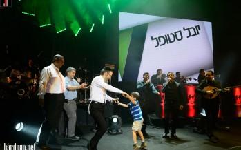 The Group Basheva Celebrated in Jerusalem with Avraham Fried & friends