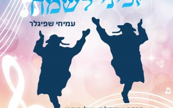 "Amichai Shpigler Returns With A Hit Single ""Zakeini Le'Sameach"""
