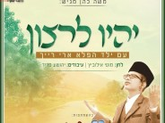 "Child Prodigy Ari Reich With His Debut Single ""Yehiyu Leratzon"""