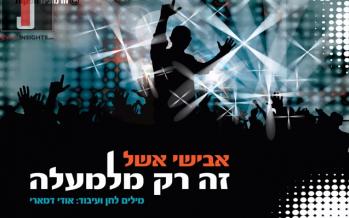 "Avishai Eshel Releases A New Single ""Zeh Rak Milema'aleh"""