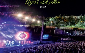 "The New Summer Hit From Avraham Fried: ""Yerushalayim Ba'Leiv"""