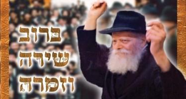 "Chabad Shluchim From Around The World Sing To The Rebbee ""Berov Shirah V'Zimra"""