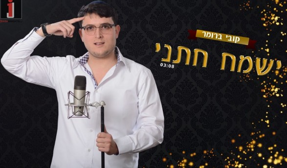 """Kobi Brummer With His Debut Single """"Yismach Chatani"""""""