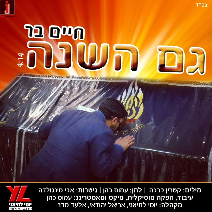 Chaim Bar With A New Single L'kovid Rabbi Nachman From Breslov – Gam Hashanah