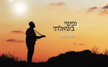 Nafshi B'Sh'Ailati – The Debut Album From Harel Tal