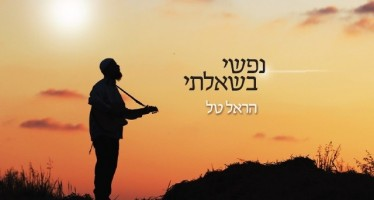 Nafshi B'Sh'Ailati – The Debut Album From Harel Tal