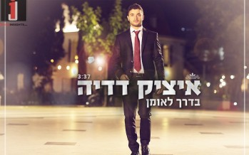 """The Band """"Kaveret"""" Is Goin Uman – Itzik Dadya With A New Single For Rosh Hashanah"""