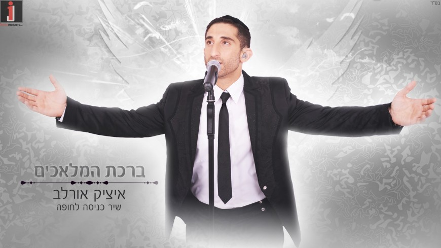 "Itzik Orlev's Exciting New Ballad Will Take You Up To The Chuppa ""Birchat Ha'Malachim"""