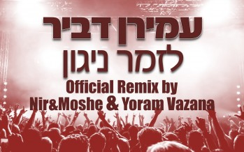"Amiran Dvir ""LeZamer Nigun"" Official Remix"