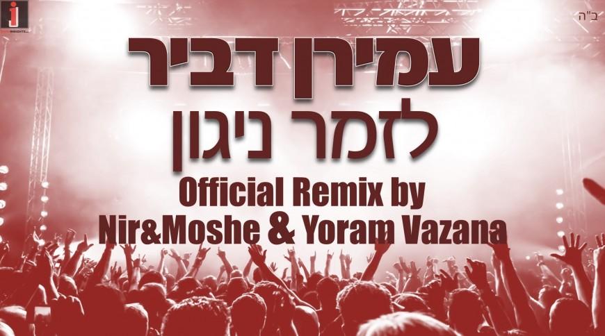 "Amiran Dvir ""LeZamer Nigun"" Official Remix"