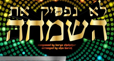 """NACHAS Releases New Hit Single """"Lo Nafsik Et Hasimcha"""""""