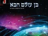 "After 7 Years of Recovery R' Yisrael Shachter Returns With ""Ben Olam Habah"""