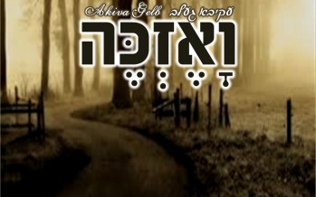 """V'ueske"" The New Breslov Hit Single By Akiva Gelb"