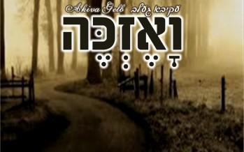 """V'ueske"" The New Breslov Hit Single By Akiva Gelb"